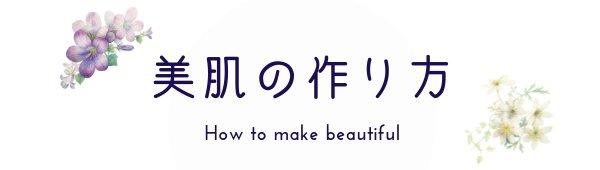 美肌の作り方 綺麗を実践中